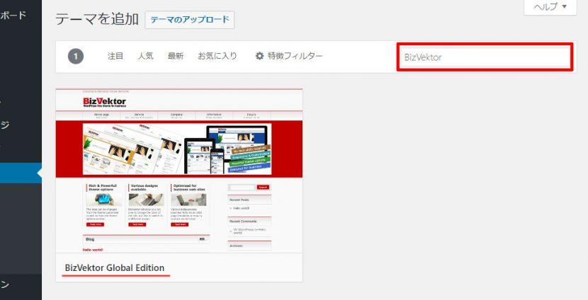 BizVektorをWordPressから検索