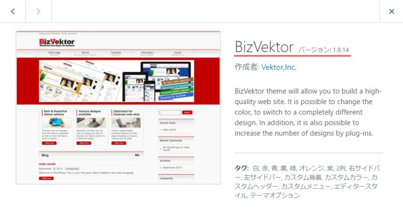 BizVektorの公式Webページのテーマ