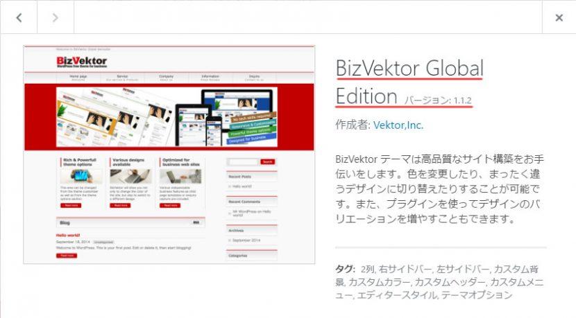 WordPressの管理画面内から検索したBizVektor