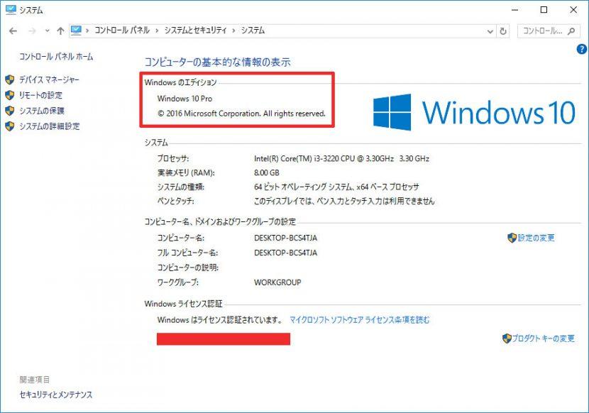 Windows10システム情報