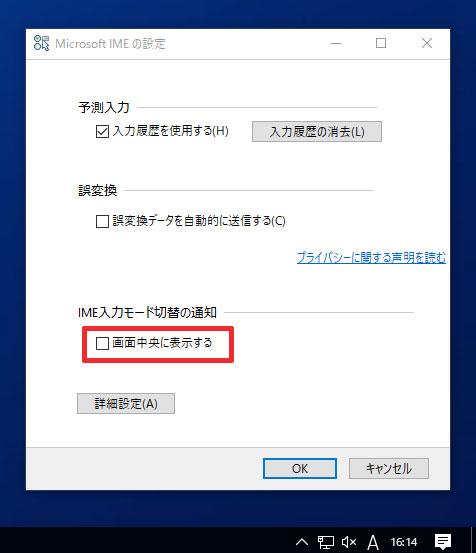 Microsoft IMEの設定画面