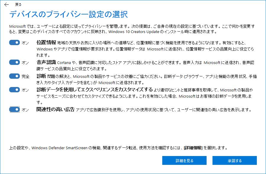 デバイスのプライバシー設定の選択 広告識別子