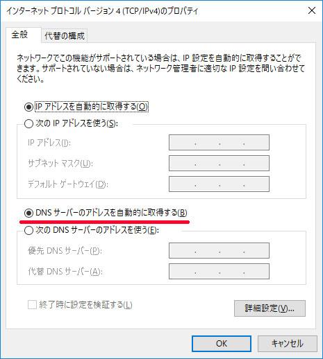 DNSサーバーのアドレスを自動的に取得する