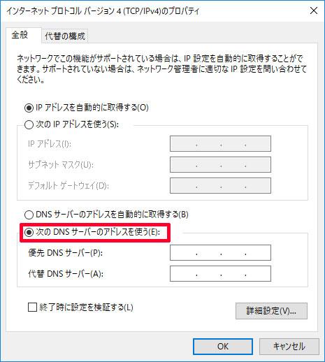 「次のDNSサーバーのアドレスを使う」を選択
