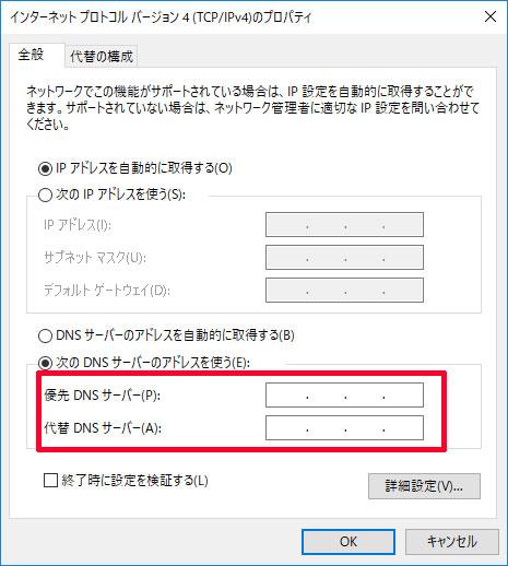 DNSサーバーのアドレスを入力できるようになる