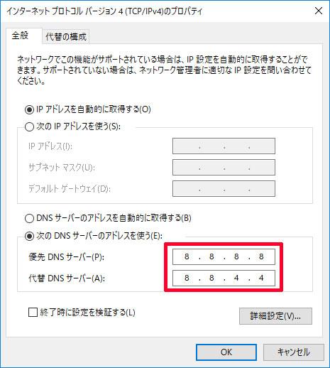 「優先DNSサーバー」と「代替DNSサーバー」の入力