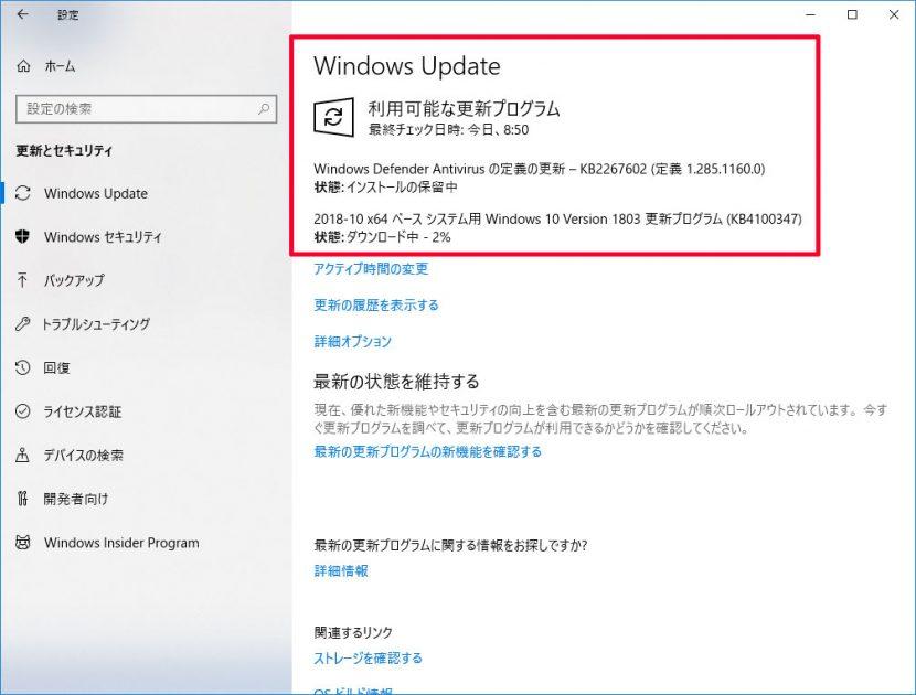 Windows UPdateの確認