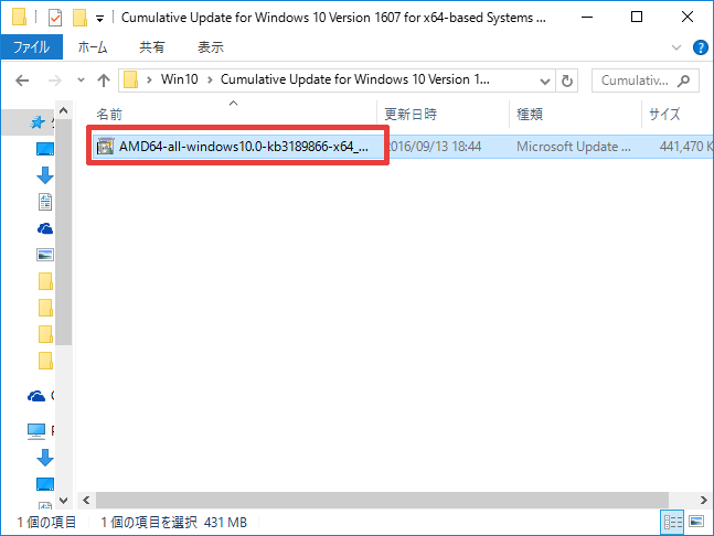 Microsoft®Update カタログからのダウンロード方 …