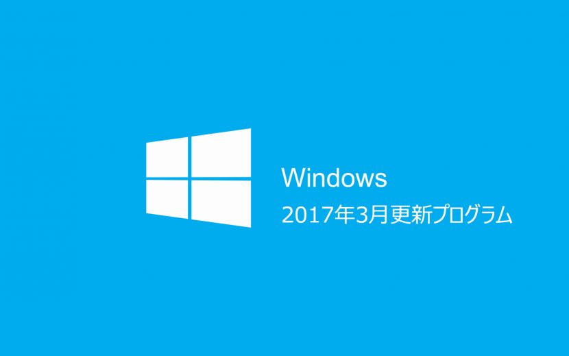 2017年3月Windows Update