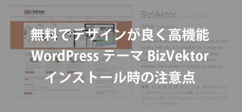 BizVektorインストール時の注意