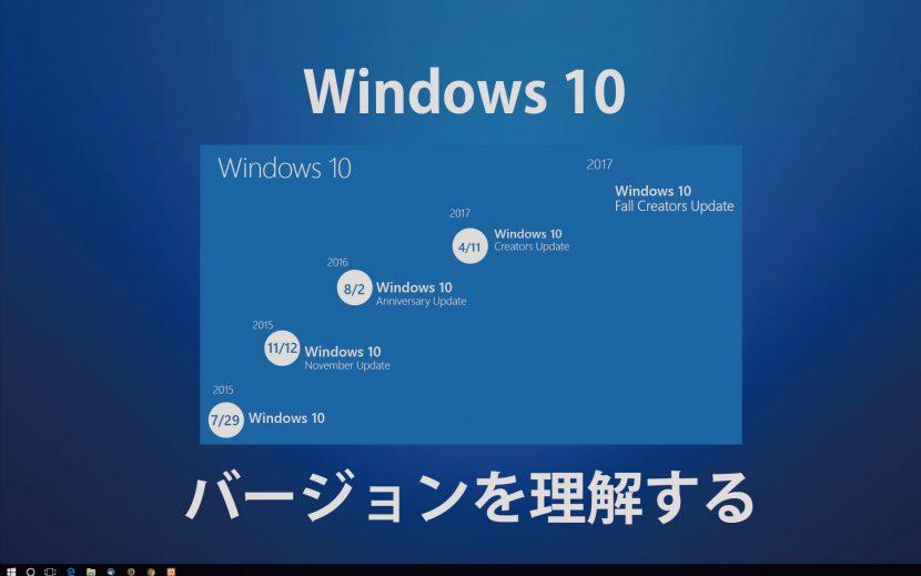 Windows10のバージョンを理解する