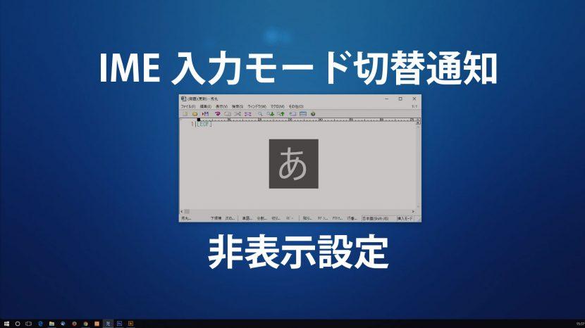 Creators Updateの文字入力切り替えで表示される「あ」や「A」を非表示にする方法(Windows10)