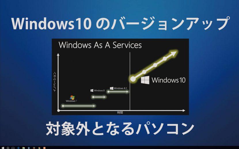 Windows10のバージョンから対象外となるパソコン