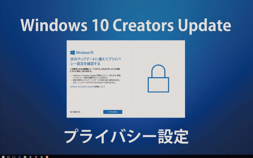 Windows 10 Creators Updateのプライバシー設定
