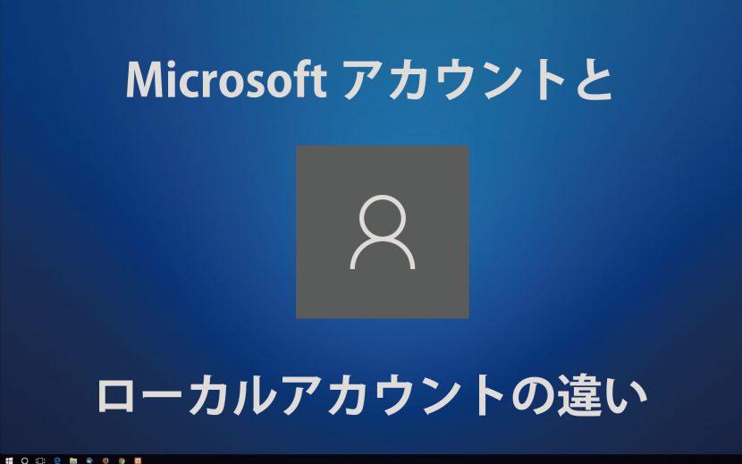 Microsoftアカウントとローカルアカウントの違い