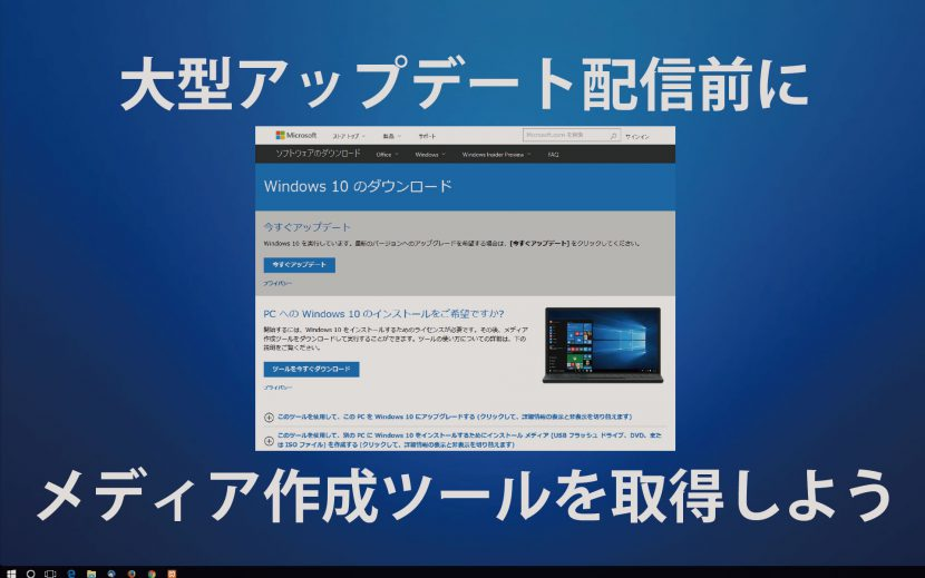 Windows10の大型アップデート前には、メディア作成ツールを取得しよう