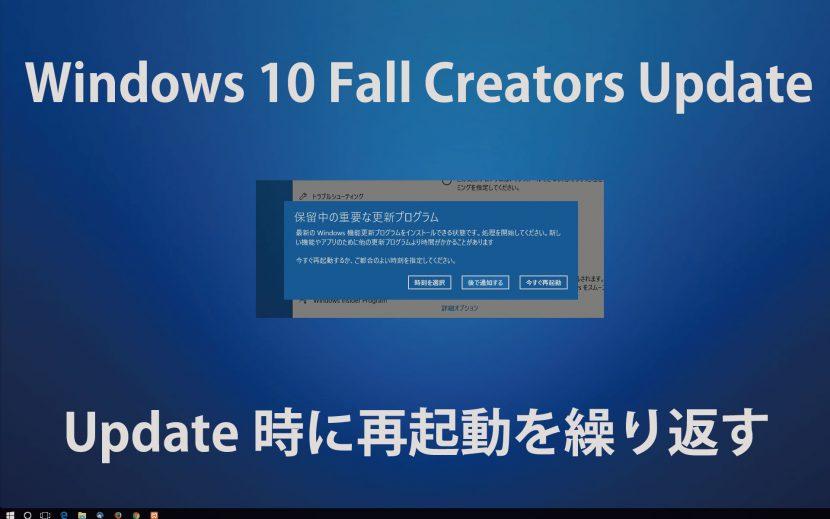 Windows 10 Fall Creators Update(version 1709)へのアップデート時に再起動を繰り返す