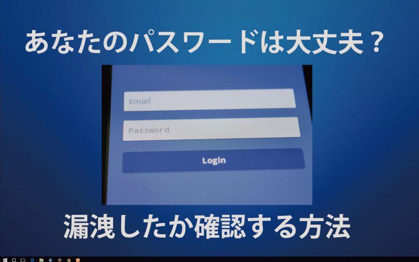 使用中のパスワードが過去に漏洩したことがあるかチェックする