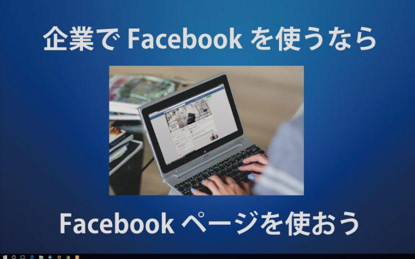 企業でFacebookを使うならFacebookページを使おう