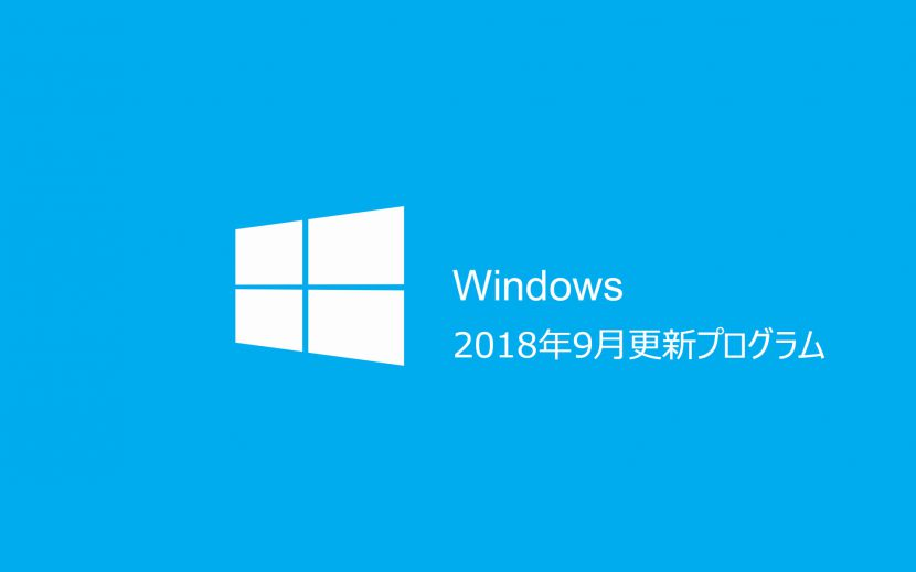 2018年9月Windows Update情報