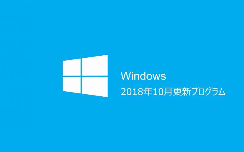 2018年10月Windows Update情報