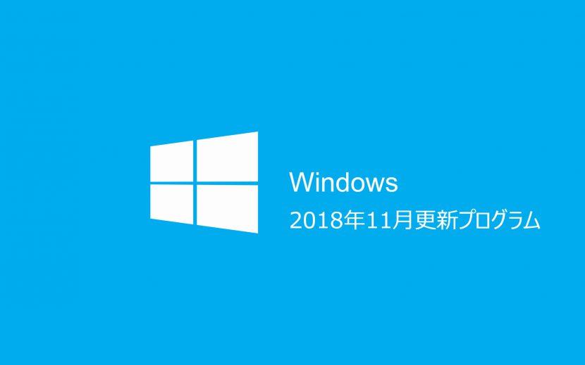 2018年11月Windows Update情報