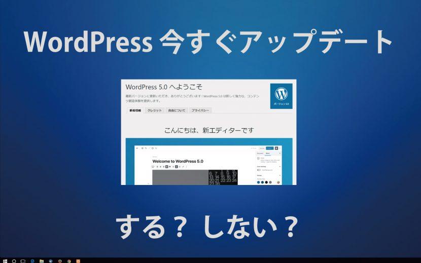 最新のWordPRess 今すぐアップデートする? しない?
