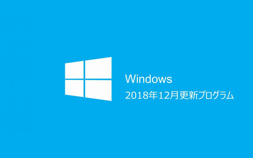 2018年12月Windows Update情報
