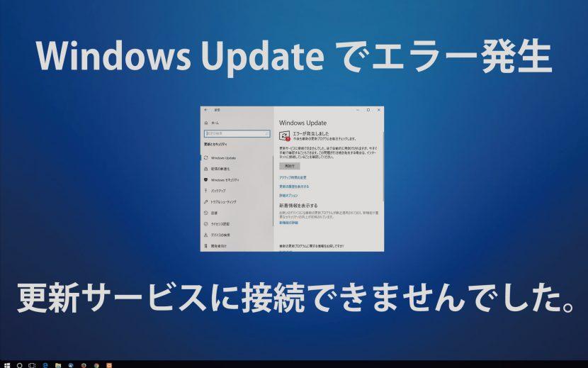 Windows Update で「更新サービスに接続できませんでした。」というエラーが発生する
