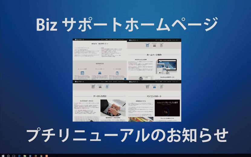 Bizサポートホームページプチリニューアルのお知らせ