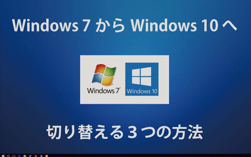 Windows7からWindows10へ切り替える3つの方法