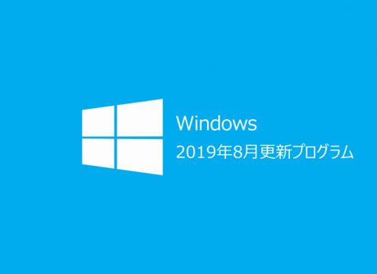 2019年8月Windows Update情報