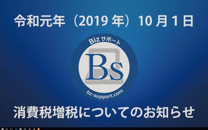 令和元年(2019年)10月1日からの消費税増税についての御知らせ