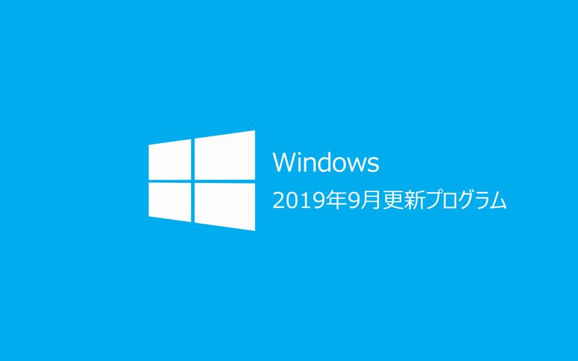 2019年9月Windows Update情報