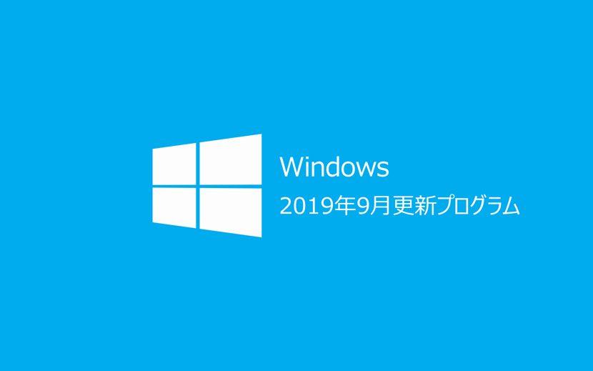 2019年9月Windows Update情報