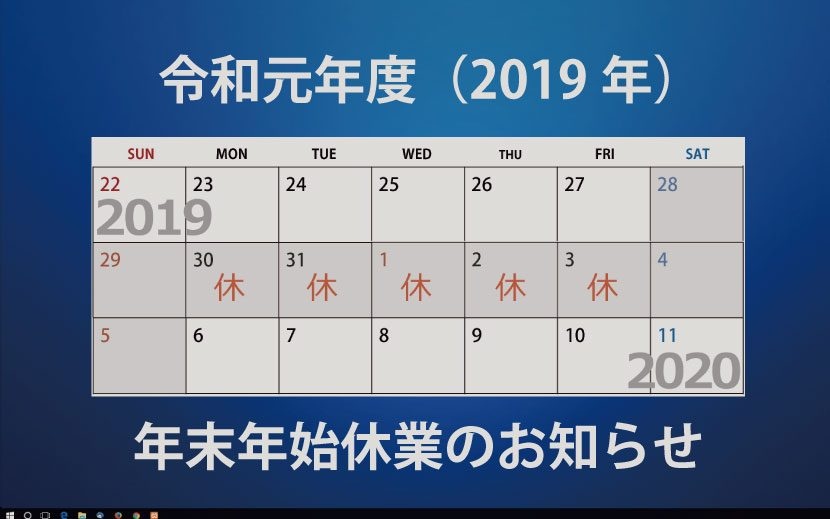 2019年度年末年始休業のお知らせ