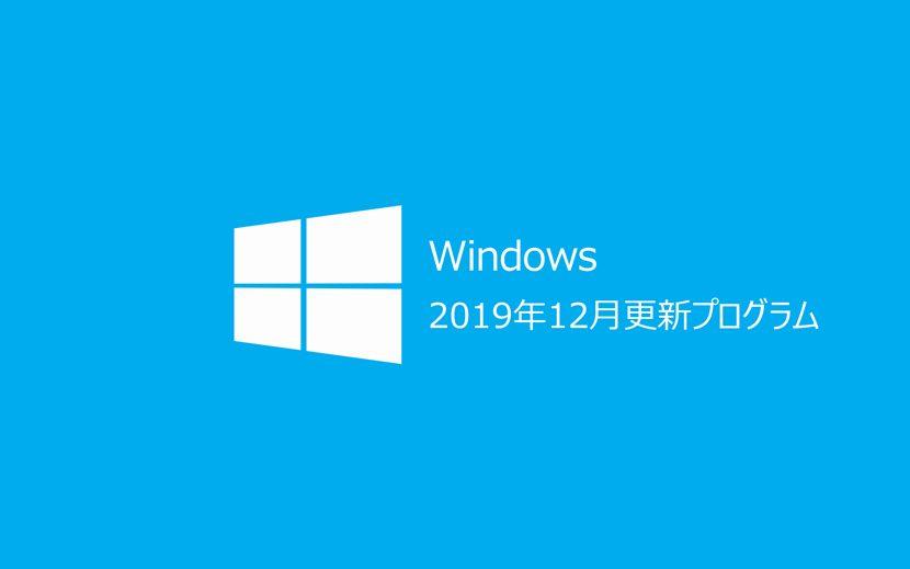 2019年12月Windows Update情報