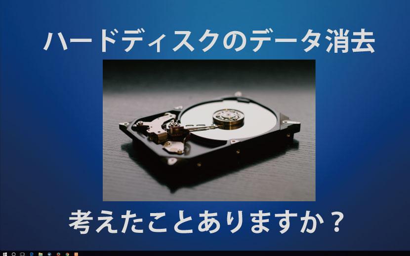 ハードディスクのデータ消去 考えたことありますか?