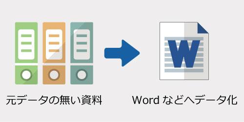 元原稿の無い書類のデータ入力代行