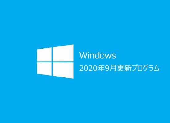 2020年9月Windows Update情報